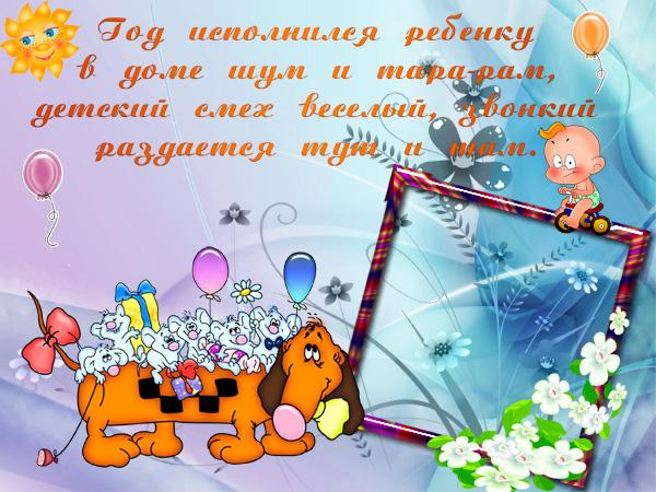 Детские поздравления с днём рождения 2 годика