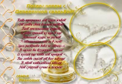 Бриллиантовая свадьба стихи