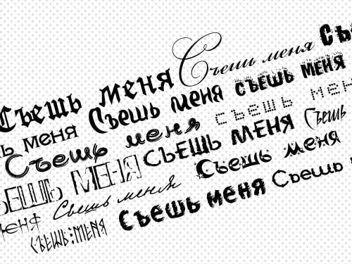 1400 шрифтов с поддержкой кириллицы для